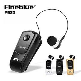 佳藍 F920 領夾式迷你伸縮形藍牙耳機 來電震動 立體聲  安卓蘋果 藍芽耳機
