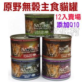 ~紐西蘭NATURAL10 .原野無穀機能主食貓罐185g~12入混搭 嚐鮮價~,添加Q1