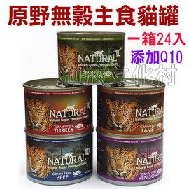 ~紐西蘭NATURAL10 .原野無穀機能主食貓罐185g~24入混搭 嚐鮮價~,添加Q1