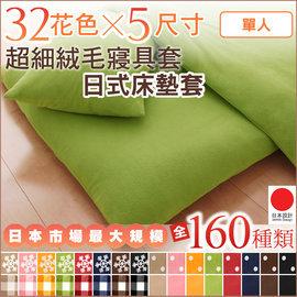 ^~超細絨毛寢具套系列:日式床墊套^(單人床尺寸^)