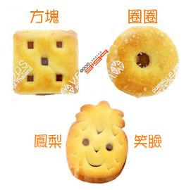 【吉嘉食品】迷你土鳳梨夾心餅(方塊/圈圈/鳳梨笑臉)純素 300公克68元,另有土鳳梨酥