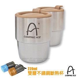 【台灣 CAMPING ACE】野樂 200ml雙層不銹鋼斷熱杯-2入套杯/保溫杯.可疊式.不鏽鋼.咖啡杯.保冷杯/附高檔雙層夾網袋 ARC-157-2T