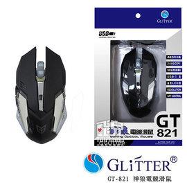 ~飛兒~GT~821 神狼電競滑鼠 光學滑鼠 四段DPI切換 有線滑鼠 定位精準 遊戲滑鼠