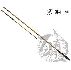 ◎百有釣具◎OKUMA 寒羽 鯽魚竿 手竿 18尺(5.4)