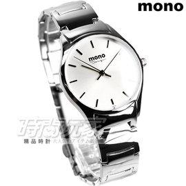 mono 簡約 不�袗�腕錶 女錶 銀 3199~256白小