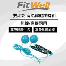 ~Fitwell~雙 有氧律動跳繩 無線跳線 有線跳繩 電子計數卡路里