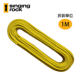 Singing Rock 9.3mm動態繩L0380YX ICON 9.3 ^(拆裝單位: