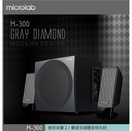 ^~銀鍵盤^~microlab M300 三件式 高 主動式2.1聲道 多媒體音箱