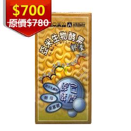亞米貝比 生物酵素膠囊50粒 有益活菌 乳酸菌 超暢 大乾淨 黃金奇異具 店面 康富久久