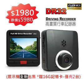 ~發現者 網~ Driving Recorder DR32 高畫質行車記錄器 ^(展示機