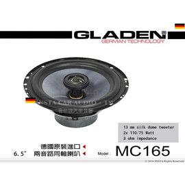 音仕達汽車音響 德國 格蘭登 GLADEN~MC165~ 6.5吋二音路同軸喇叭 2音路同