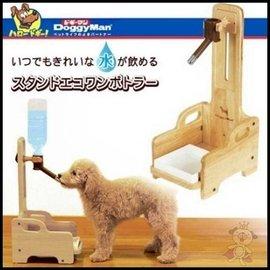 ~GOLD~~含運~ DoggyMan 犬貓用 高 ~實木直立式木製飲水餵食器 可調整高度