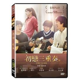 初戀三重奏 DVD