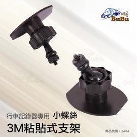 破盤王 BuBu車用品~3M黏貼式支架 小螺絲3A04~全視線 CA3300 B8 任e行