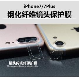 3張入 iphone7 PLUS 雙鏡頭 防刮高清膜/亮面透光靜電軟性鋼化保護貼  附贈指紋HOME鍵金屬保護圈1個 不挑色