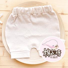 0041^~^~寶寶棉花糖^~^~100^%有機純棉寶寶麵包褲^~^~好軟好透氣不濕疹