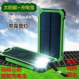大容量聚合物行動電源太陽能行動電源20000毫安培露營燈~型男部落~