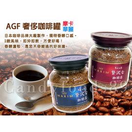 ~級鮮饌~ ^~AGF~奢侈咖啡罐~香醇華麗、香醇摩卡~