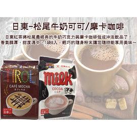 ~級鮮饌~ ^~日東~松尾牛奶可可 摩卡咖啡~