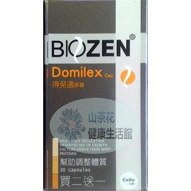 ~Biozen~Domilex得免適膠囊 ^(30粒 瓶^)