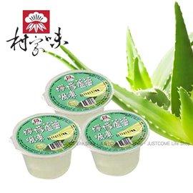 村家味 檸檬蘆薈吸凍^(180g 個^) x3個 _酸甜清爽
