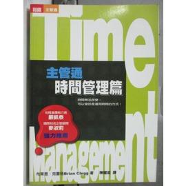~書寶 書T9╱財經企管_HHS~TIME MANAGEMENT主管通:時間管理篇_布萊恩