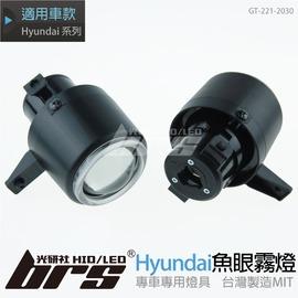 ~BRS光研社~ 魚眼霧燈 221~2030 Hyundai  ix35