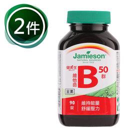 ~即期良品~健美生維他命B50群90錠2件組,平均一瓶 249