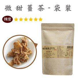 ^(無黑糖^)微甜薑茶袋裝300g