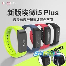 智慧手環埃微I5plus觸摸屏智慧手環手錶微信來電提醒小米蘋果安卓IOS穿戴~型男部落~