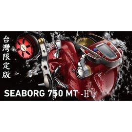 ◎百有釣具◎DAIWA 新紅怪 SEABORG 750MT-H 台灣專用電動 速動版~ 最強~買再送高級軟冰置物袋(市價28000)