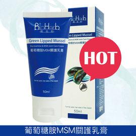 ►最新健康保養新趨勢 擦的葡萄糖胺 碧荷柏用擦的葡萄糖胺MSM關護乳膏
