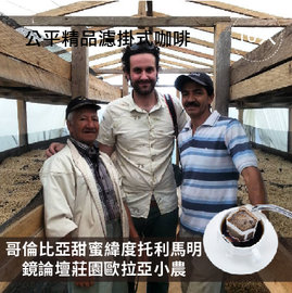 ~咖啡綠商號~哥倫比亞甜蜜緯度托利馬明鏡論壇莊園歐拉亞小農 濾掛式咖啡^(10入盒裝^)週