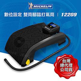 MICHELIN米其林 錶顯示型雙筒踏氣機 12209車胎周邊第一品牌