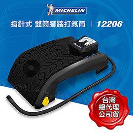 MICHELIN米其林 ~ ~氣壓錶顯示型雙筒踏氣機~12206車胎周邊第一品牌