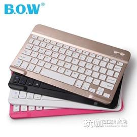BOW航世無線手機藍牙鍵盤安卓蘋果ipad平板電腦迷你小鍵盤 薄igo~型男部落~