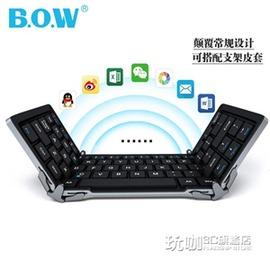 BOW航世蘋果三折疊藍牙鍵盤ipad安卓平板 無線便攜手機鍵盤igo~型男部落~