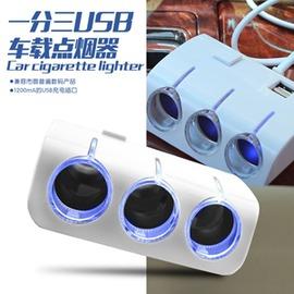充電打火機車載手機充 一拖三點煙器汽車雙USB電源一分三分配器~型男部落~