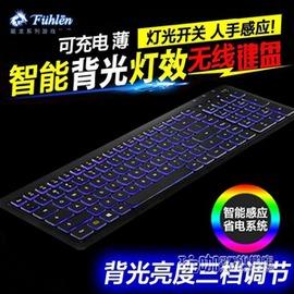 富勒L460S電腦筆記本單無線鍵盤背光薄可充電USB家用巧克力igo~型男部落~
