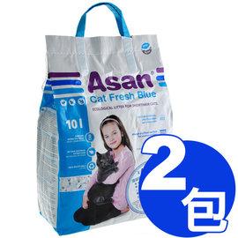 ASAN~異味控制環保貓砂10L x2包 !數量有限 為止!