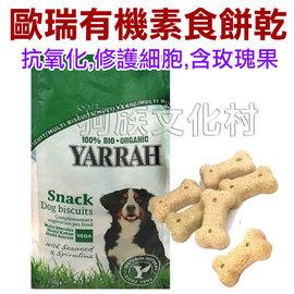 ~歐瑞YARRAH.7174有 機素食餅乾250g,可預 防高血壓及抗 老化作用,獲得歐盟