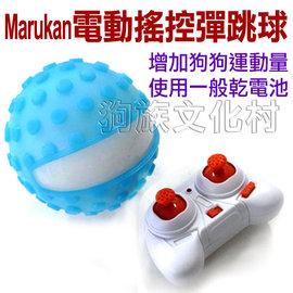 ~ Marukan~DP~918 電動搖控彈跳球~和狗互動 增加狗狗 量 一般乾電池 外部