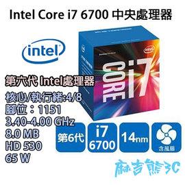 ^~麻吉熊^~ 含稅 0利率^(代理商盒裝^) 第六代 Intel Core i7~670