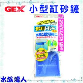 【水族達人】日本GEX《小型缸砂鏟  迷你型 QB-112》水族底砂掃除器 17cm 鏟砂 瀝砂 整平 沙鏟 鏟子