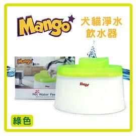 ~力奇~Mango 噴泉 飲水器 2.1L~綠色~~580元 個^(犬貓 ^)~ ~ gt