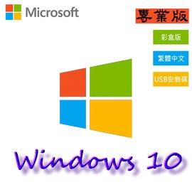 微軟 Windows 10 中文 彩盒版  內附 USB3.0  隨身碟  Win 10