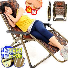 竹蓆麻將椅!!方管雙層無重力躺椅(送杯架)C022-007無段式躺椅斜躺椅折合椅摺合椅折疊椅摺疊椅涼蓆椅涼椅休閒椅扶手椅戶外椅子靠枕透氣網