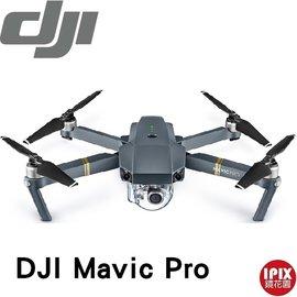 ~鏡花園~~客訂 ~DJI Mavic Pro 全能套裝・ 折疊式智能航拍機► 貨 最安心