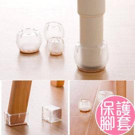 居家 矽膠桌椅腳套 桌腳墊 保護墊 凳子靜音腿套 4個/組【HH婦幼館】