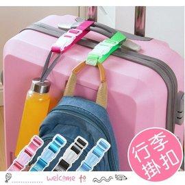 出國旅行箱 掛帶出差 便攜掛扣 行李箱子固定掛帶【HH婦幼館】